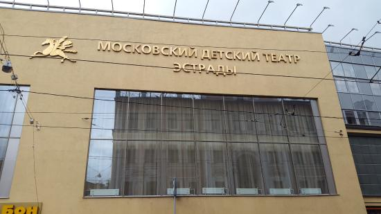 Moscow Children's Theater