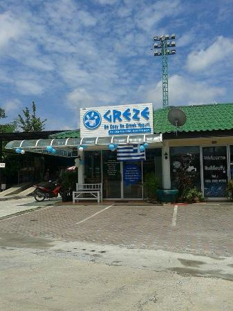 Greze Greek Yogurt's House