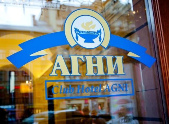 Club Hotel Agni: logo