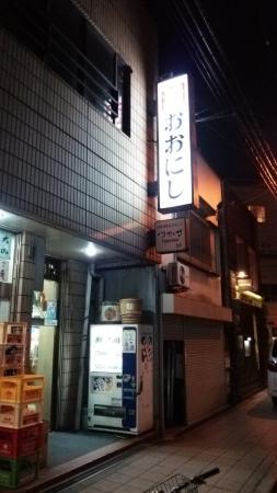Onishi Saketen