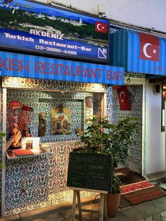 Turkish Restaurant Akdeniz: 店の外観