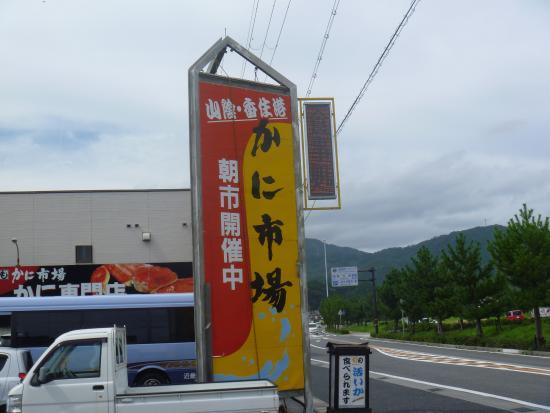 Nishitomo Crab Market
