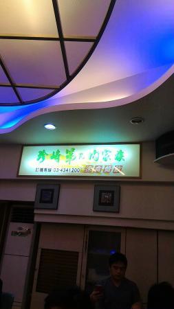 珍崎第凡内义大利餐厅