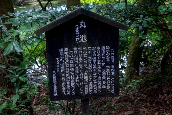 Maruiikesama Pond