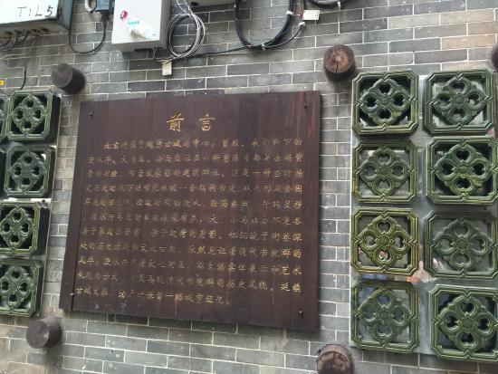 广州书院文化街