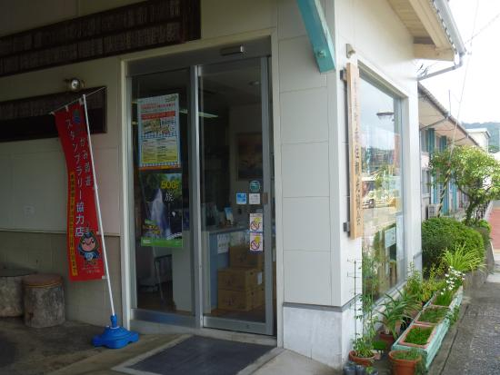 Kasumi Tourist Association Information Center