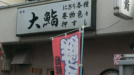 Daisushi
