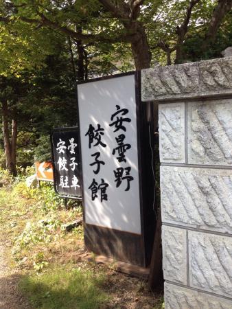 Azumino Gyouza Kan