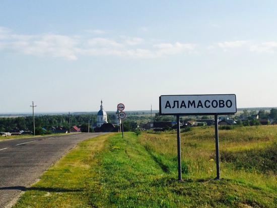 Alamasovo, Rusia: Аламасово