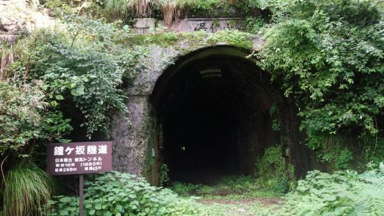 ‪Kanegasaka Tunnel‬
