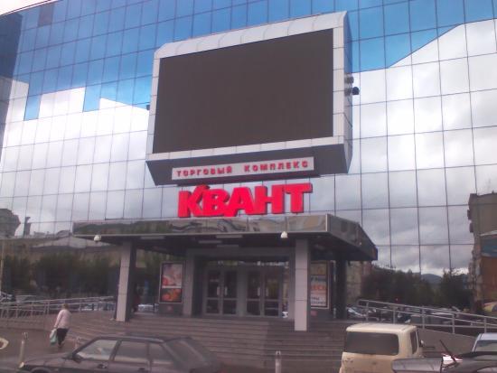 Торговый комплекс Квант