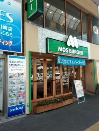 Mos Burger Kawasaki Higashiguchi
