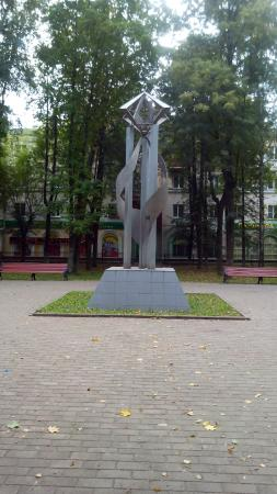 Klimovsk, Russland: Сквер наука