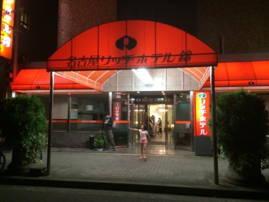 Nagoya Rich Hotel Nishiki: 夜の入口