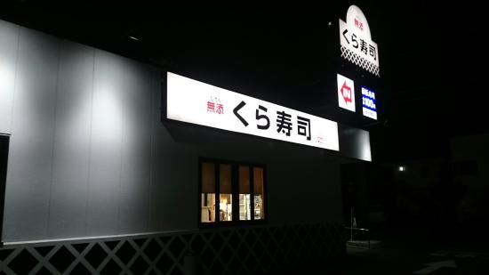 Muten Kura Sushi Samukawa