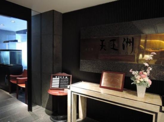Teppanyaki Tennozu: お店入口