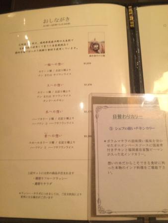 Omoinoki: 想いの木