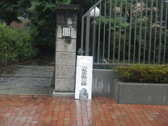 江戸川乱歩作品おすすめ人気ランキングTOP3・口コミ・種類