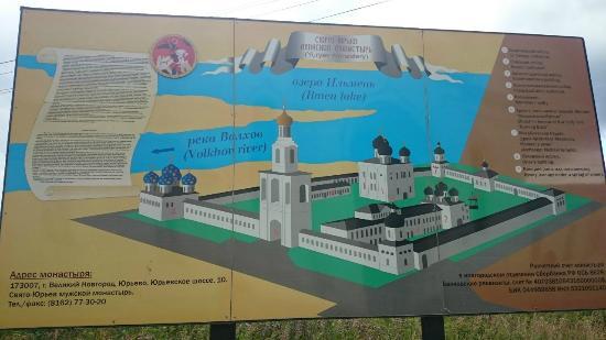 Схеме юрьев монастырь