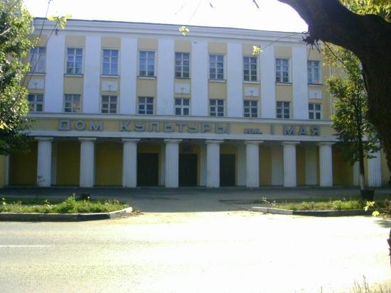 Klimovsk, Russland: Дом культуры 1го мая