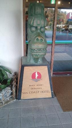 Okinawa Sun Coast Hotel: photo0.jpg