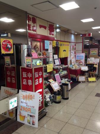 Chinese Restaurant Ichiban