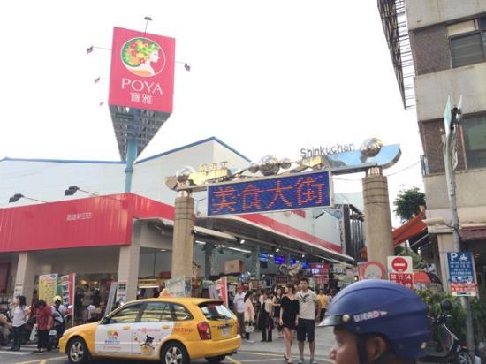 New Jyuejiang Shopping Area : 入口