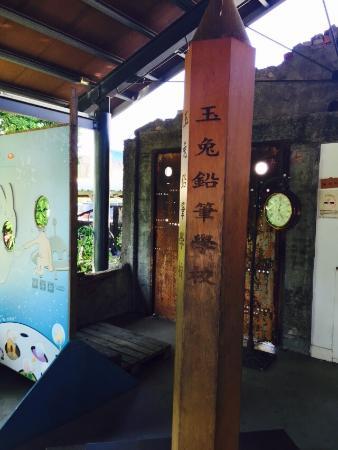Yutu Pen School