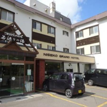 Niseko Grand Hotel: ホテル玄関