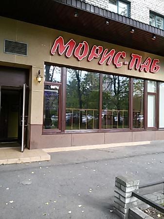 Moris Pub