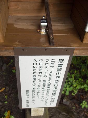 Shokon no Hi Monument: 登山口にあるカウンター