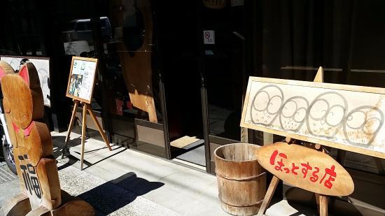 Ichii Ittobori Hottosuru Mise