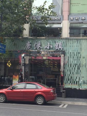 ShangHai Bellagio Cafe (Xintiandi): 外観