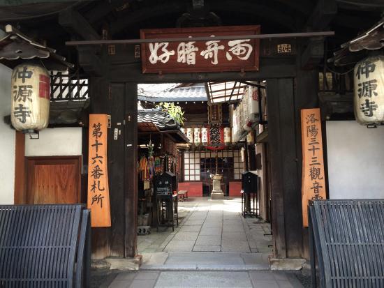 Chugenji Temple