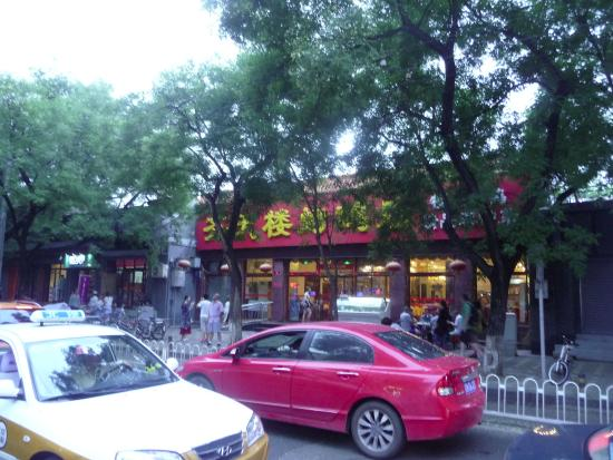 Courtyard View Hotel (Emperors Guards Station HouHai): Incredible restaurant right near the entrance to the Hutong.