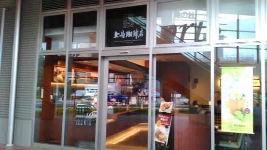 Ueshima Coffee Kanade no Mori Forte