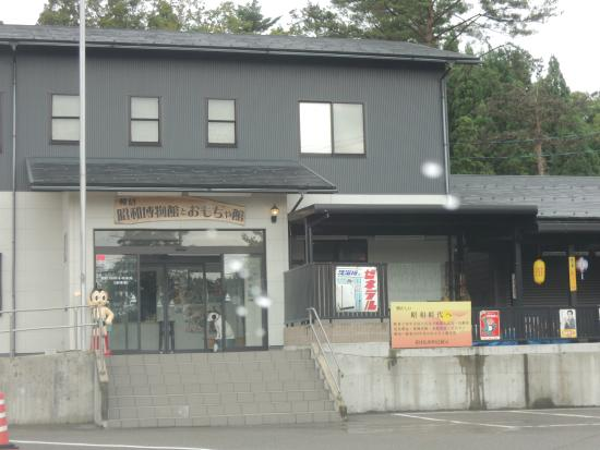 ‪Wakura Showa Museum and Museum for Toy‬