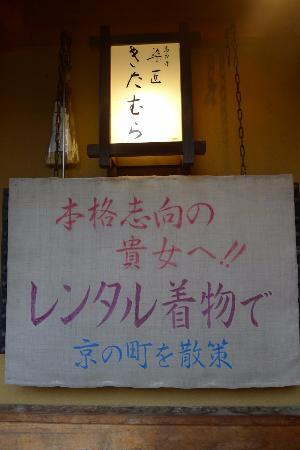 Sensho Kitamura