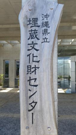Okinawa Prefectural Archaeological Center