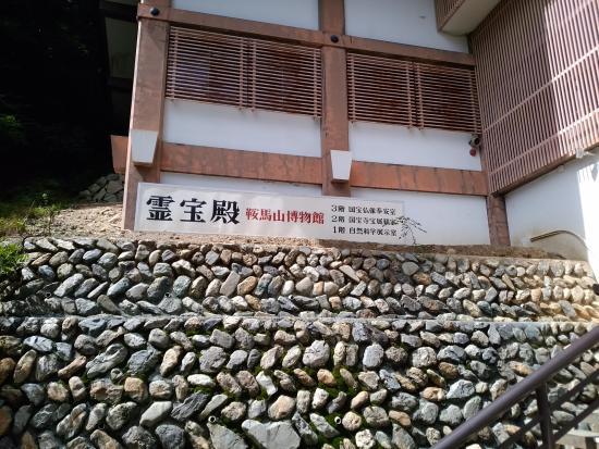 Mt. Kurama Reihoden : 外観(その1)