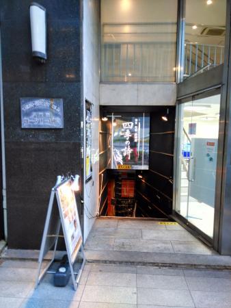Tavern Shiki-No-Uta Yaesu