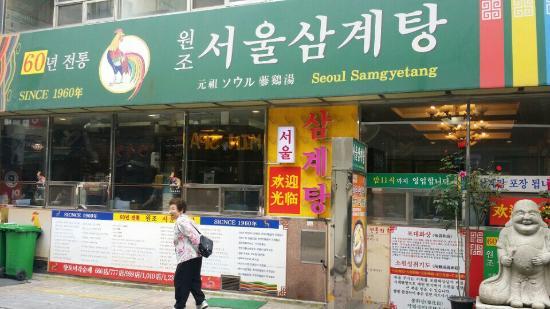 Seoul Samgyetang
