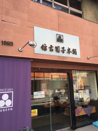 Sumiyoshi Dango Main Shop Namba Walk