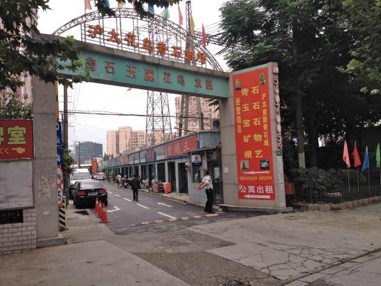沪太花鸟奇石市场