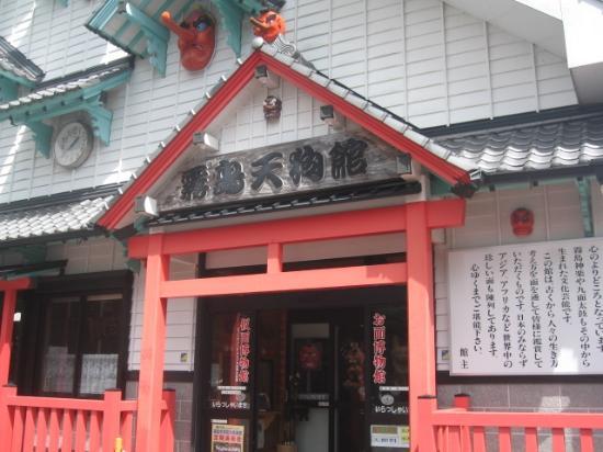 Kirishima Tengu Kan