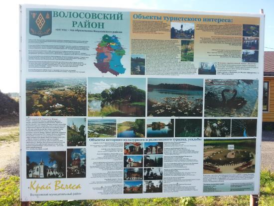 Letoshitsy, Russia: Географический центр Волосовского района