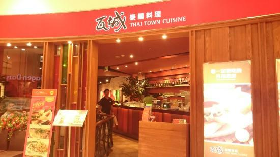Thai Town Cuisine -  Kaohsiung FE21