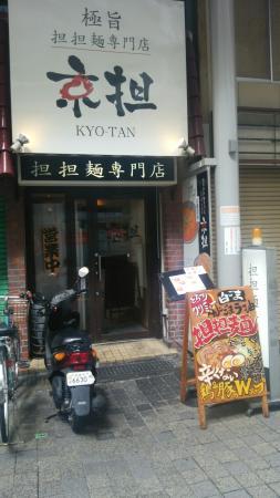 Kyotantakatsuki