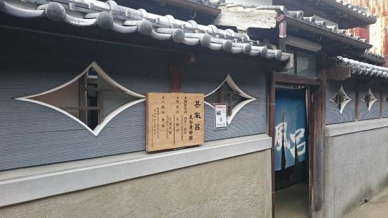 Yuasa-cho, Japan: 甚風呂
