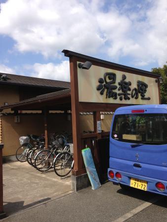 Akijima Onsen Yuraku no Sato
